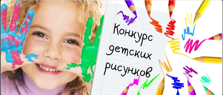 конкурс детского рисунка о здоровье